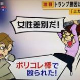 『日本全体のポリコレの同調圧力が問題なのです。』の画像