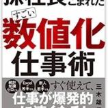 『【RIN通信36】孫社長にたたきこまれた すごい「数値化」仕事術』の画像