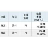 『【XOM】不人気優良株エクソン・モービルを55万円分買い増しました。』の画像