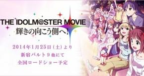 TOKYO MX放送のHips映画ランキング!!劇場版『アイドルマスター』第5位にランクイン!!!