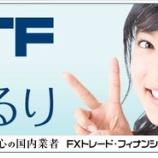 『FXTFのイメージキャラクターに「こじるり」就任!』の画像