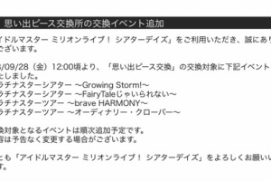 【ミリシタ】『イベントアイテム交換所』にカード・ユニット衣装追加!&思い出ピース交換所の交換イベント追加!