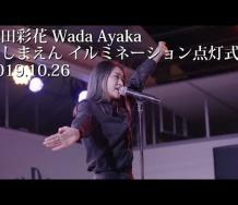 『【動画】和田彩花 Wada Ayaka としまえん イルミネーション点灯式 2019.10.26』の画像