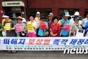 【韓国】日帝強制動員遺族「お父さんの命の代金を返せ」~受けとれなかった日本の補償金、韓国政府が補償を
