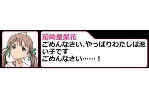 【グリマス】緊急メンテ、小ネタ集