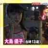 【速報】大島優子 13歳当時のロリ画像www