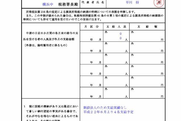 源泉 所得税 の 納期 の 特例 の 承認 に関する 申請 書