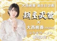 大西桃香と麺屋武蔵のコラボラーメン発売決定!
