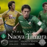 『[東京V] MF田村直也が今シーズン限りで現役引退を発表!! 「ベガルタの母、ヴェルディの父・・プレーできたこと、本当に幸せでした」』の画像