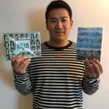 『【欅坂46】田中将大 サンドウィッチマンから『KEYABINGO!』のDVDを貰う!!!』の画像