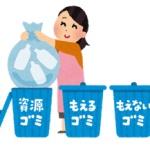 自治体の「ゴミ開封調査」は憲法違反? 家庭ゴミはプライバシーのかたまり