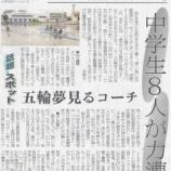 『(埼玉新聞)ボートの古里「戸田コース」 中学生8人が力漕 五輪夢見るコーチ』の画像