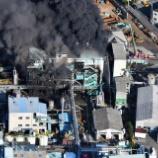 『荒川化学工業富士工場「富士市爆発火災」動画の原因がやばい』の画像