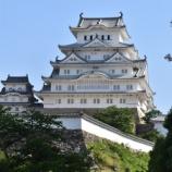 『姫路城』の画像