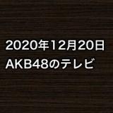 2020年12月20日のAKB48関連のテレビ