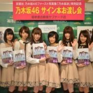 乃木坂の写真集が5日間で10万部達成wwww アイドルファンマスター