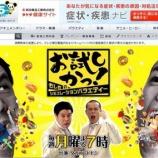 『【テレビ出演】テレビ朝日お試しかっ!』の画像