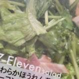 『[イコラブ] 齋藤樹愛羅「私このやわらかほうれん草とベーコンのサラダと、砂肝スモークがだいっっすきで…」』の画像