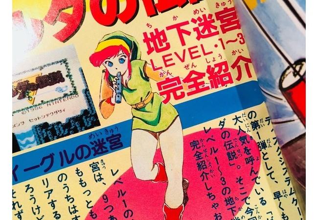 【速報】30年前のゲーム記事で女体化リンクが発見され話題に