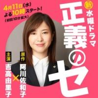 吉高由里子の新ドラマ【正義のセ】で福山雅治が主題歌「失敗学」