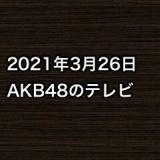 2021年3月26日のAKB48関連のテレビ
