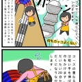 四コマ漫画】みねレポ 第2話『コースのお掃除』