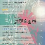 『第8回戸田音楽祭 1月26日(日)川井郁子ニューイヤーコンサート2014』の画像