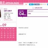 『【乃木坂46】がんばれ!北野日奈子 19th選抜入り決意表明のブログを更新!!』の画像