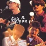 『Artist Archive:憂歌団・ワーナーミュージック時代(1993〜1998)全アルバムレビュー+α』の画像