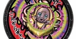 妖怪メダルバスターズ(Bメダル)こんがらギャルのQRコード!