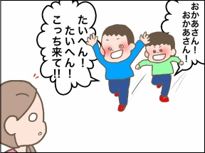 【4コマ漫画】芽生え