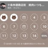 焼肉いつものところLINE@にポイントカード機能追加!!のサムネイル