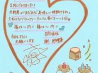 【日向坂46】グリカ2月!!!愛萌先生は今月もやってくれてますwwwwwwwwww