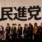 民進党、反自民ではなく準自民党路線へ転換『原発推進』『辺野古断行』『憲法改正』