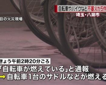 埼玉・八潮市で駐輪場の自転車、バイクに連続放火、不審火が発生 1時間に5件起きる(現場画像あり)