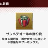 『【ドラガリ】サンメテオールの贈り物、何と交換すればいい?』の画像