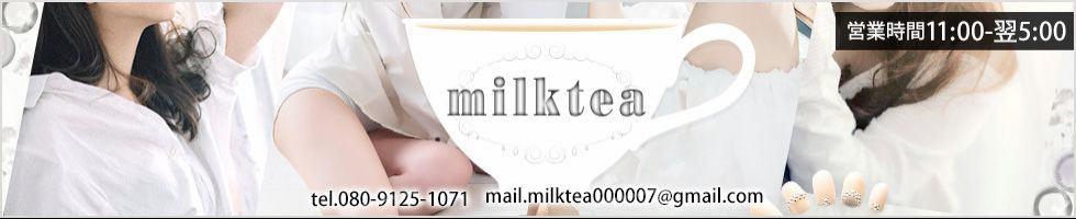 日本橋milkteaのblog イメージ画像