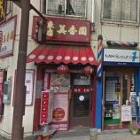 『広東飯店「美香園」 アクセス・メニュー・営業時間』の画像