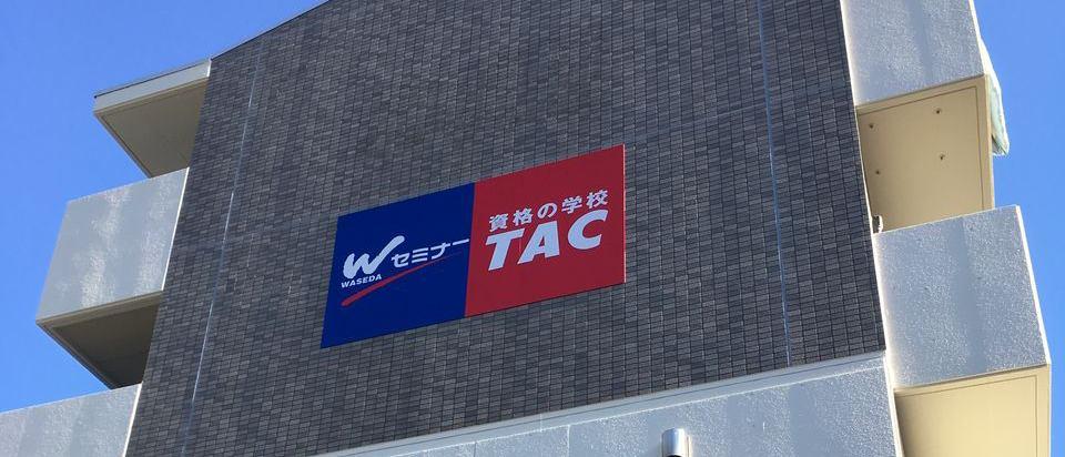 TAC中大駅前校の公務員ブログ イメージ画像