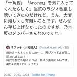 『【乃木坂46】これは本当に凄いぞ・・・佐々木琴子、超大物に見つかってしまう!!!!!!』の画像