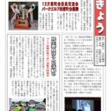 『桔梗町会広報紙・各部だより11月号発行』の画像