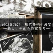 コロナに傷付けられない美術の強靭さ。『VOCA展2021』