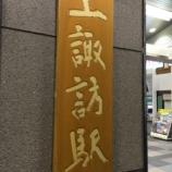 『【2014冬の聖地巡礼】中央本線で諏訪へ』の画像