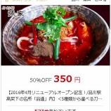 『楽天クーポンサービス!RaCouponのお勧め店!』の画像