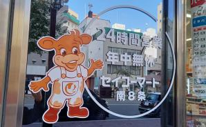 札幌駅前通沿いのセイコーマート