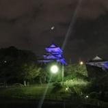 『【今年で5年目】浜松城が今度は青色に!?世界糖尿病デーの啓発で11月14日から16日まで』の画像