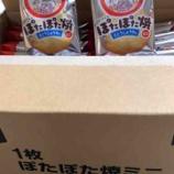 『亀田のポタポタ焼き、50袋入り』の画像