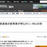 『(ウォール・ストリート・ジャーナル)福島第1原発、事故直後の新事実が明らかに—WSJ分析』の画像