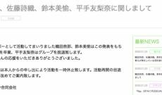 【欅坂46】確認なんだけど運営発表のこの文言、織田と鈴本が即日卒業はわかるけど平手もそうなのか?