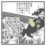 『【前編】片道一時間の登下校、新一年生イチは無事に遂行出来るのか!?』の画像